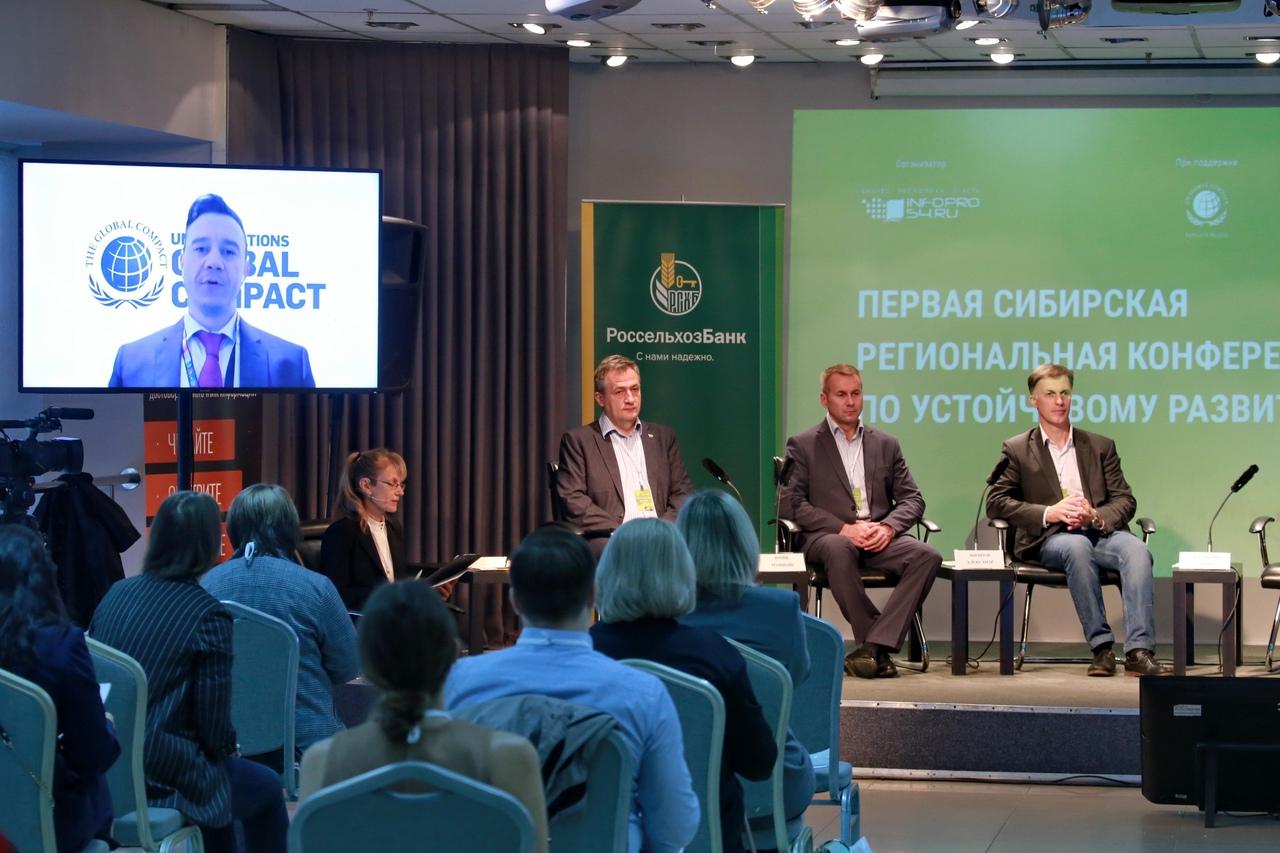 В Новосибирске прошла первая Сибирская региональная конференция по устойчивому развитию