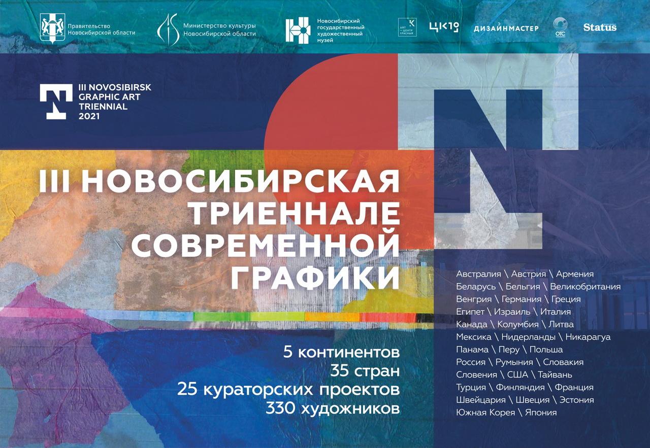 Открытие III Международной триеннале современной графики