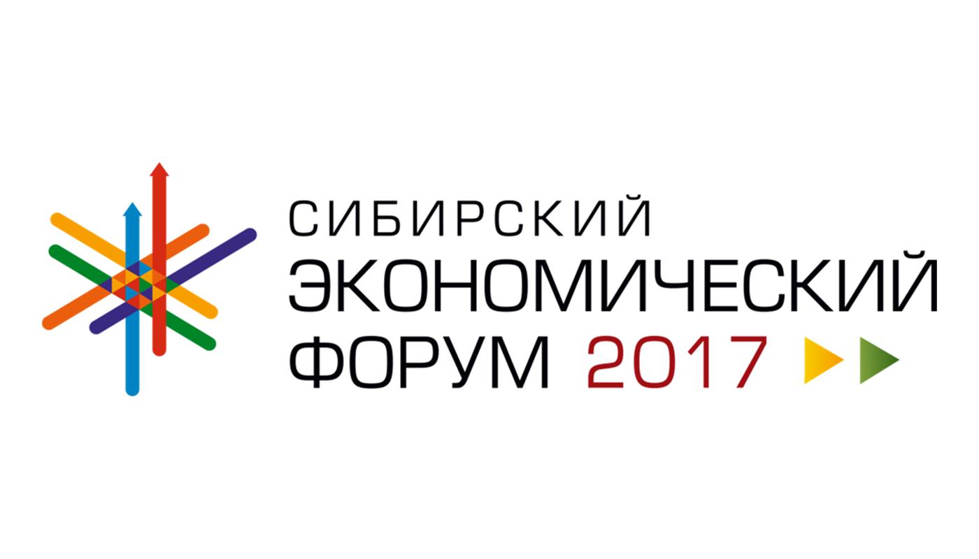 Картинки по запросу сибирский экономический форум 2017